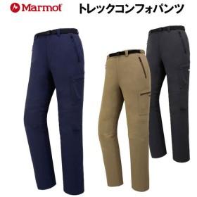 マーモット メンズパンツ トレックコンフォ 男性用 Marmot 登山/アウトドア・ハイキング・トレッキング TOMNJD83