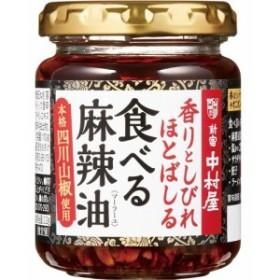 新宿中村屋 香りとしびれほとばしる食べる麻辣油(110g)[食用油 その他]