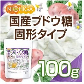 国産ブドウ糖 固形タイプ 100g 鹿児島県産さつまいも使用 [02] NICHIGA ニチガ