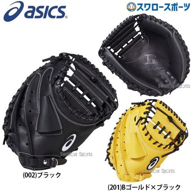 送料無料 アシックス ASICS 軟式 キャッチャーミット 一般 ディーグロウ 捕手用 3121A298 右投用 軟式用 捕手用 軟式野球 野球部 野球用品 スワロ