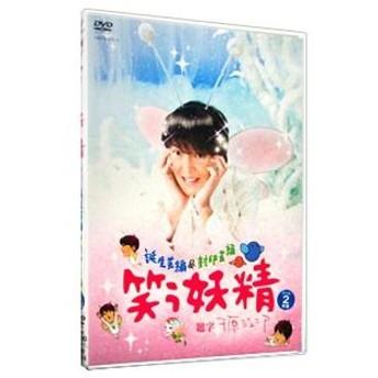 DVD/笑う妖精