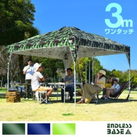 ワンタッチ タープテント 3m 3段階調節 UVカット 日よけ 耐水 迷彩 スチール キャンプ アウトドア バーベキュー 耐水加工 テント