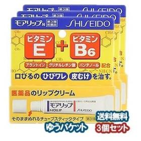 【第3類医薬品】 モアリップN 8g×3個セット メール便送料無料