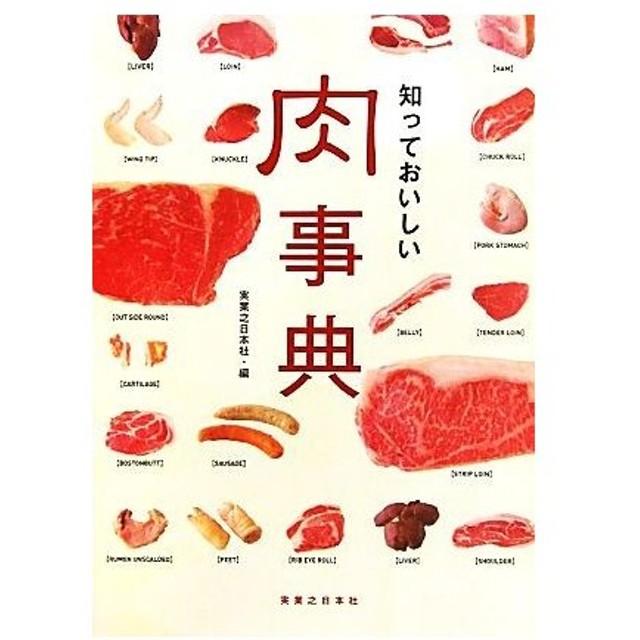 知っておいしい肉事典/実業之日本社【編】