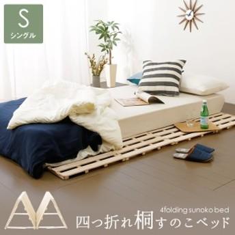 桐製 スノコベッド すのこベッド シングル 折りたたみ 四つ折り 完成品