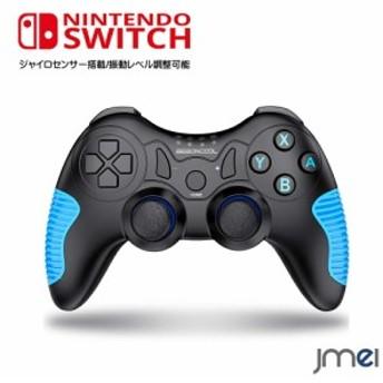 Nintendo Switch 対応 コントローラ ジャイロセンサー 搭載 任天堂スイッチ プロコン ブルートゥース コントローラ メール便 不可