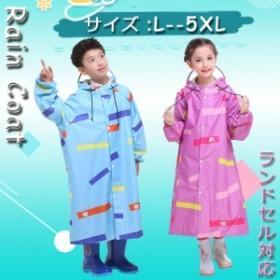 【laurier】レインコート キッズ ランドセル対応 カッパ 合羽 通学 通園 雨具 レインウェア かわいい 小学生 子ども服 リュックサック