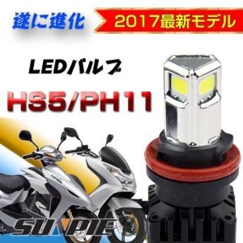 LED バルブ HS5 PH11 HI LO 交流 直流 バイク スクーター 3000LM 30W 6500K スーパーカブ110/リードex/アドレスv50/レッツ5などに