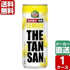 カナダドライ ザ・タンサン レモン 250ml 缶 1ケース×30本入 送料無料