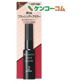 資生堂 ヘアカラー ブラッシングヘアカラー 2 ( 20mL )/ ヘアカラー