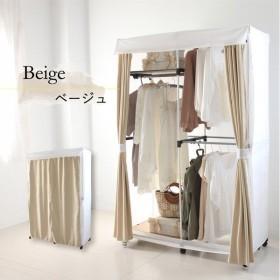 ハンガーラック/衣類収納 〔120cmタイプ ベージュ〕 洗えるカーテン付き 『LUGS 壁面クローゼットハンガー』 〔ベッドルーム〕〔代引不可〕