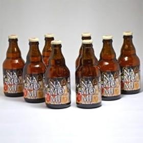 なもみビール330ml×8本