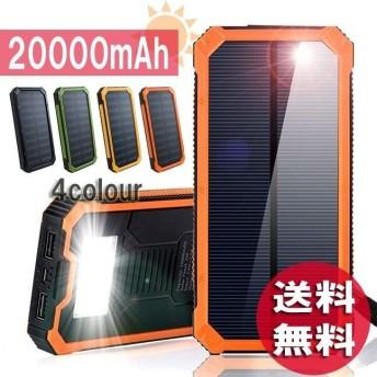 【翌日発送】20000mAh ソーラー モバイルバッテリー 大容量 iPhone8iPhone7 Plus ポケモンGO 2USBポート 二つの充電方法 4色 iphoneXS