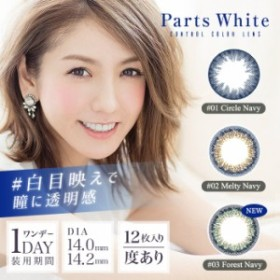 送料無料 カラコン 1day パーツホワイト 全色 12枚入り 14.0mm 14.2mm 度あり 度なし ワンデー 1日 Parts White