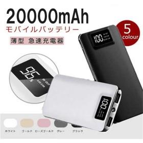 【Qoo10SALE】モバイルバッテリー 20000mAh 大容量 iPhone/iPad/Android/対応 USB スマホ 充電器 携帯充電器 2.1A 2ポート 急速充電 バッテリ