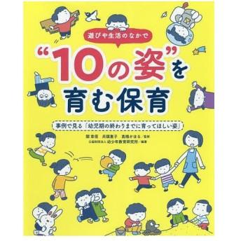 """遊びや生活のなかで""""10の姿""""を育む保育 事例で見る「幼児期の終わりまでに育ってほしい姿」/關章信/兵頭惠子/高橋かほる"""