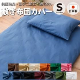 敷き布団カバー 敷きカバー シングルサイズ 綿100% 抗菌防臭 防ダニ加工 SEK ダニ防止 寝具 日本製