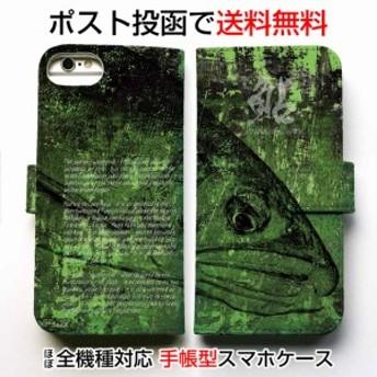 スマホケース 手帳型 iPhone8 全機種対応 カード収納 マグネット スタンド iPhoneXs Max iPhoneXR iPhone7 iPhone6s Xperia 1 Galaxy S9