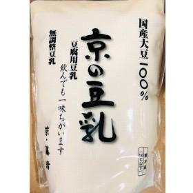 手づくり豆腐1kg・豆腐作りに挑戦!【国産大豆100%】このまま飲むこともできます!◇お得な送料設定あり(3セットまで同梱可能)