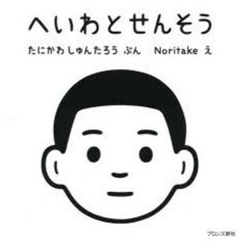 へいわとせんそう たにかわしゅんたろう/ぶん Noritake/え