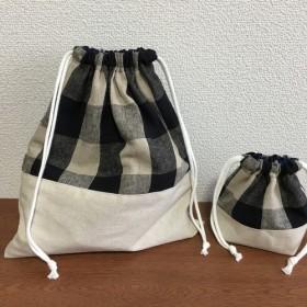 【送料無料】巾着セット チェック 綿麻