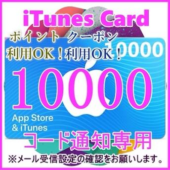 [アップル]カートクーポン使えます★iTunes Card カード 10000円分 日本版 [auかんたん決済他各種可能] アイチューンズカード Apple プリペイドカード コード通知専用