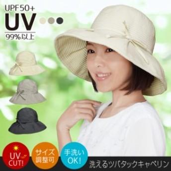 UPF50+ UV遮蔽率99%以上 洗えるツバタックキャペリン / サイズ調整機能付き 折りたたみ帽子 レディース ハット つば広 UVカット 女優帽