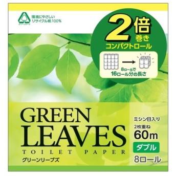 鶴見製紙 グリーンリーブズ トイレットペーパー 2倍巻きコンパクトロール 8ロールダブル