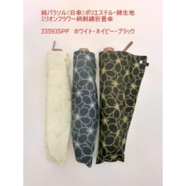 日傘 傘 ファッション小物 レディースファッション 折畳傘 婦人 純パラソル ポリエステル 綿生地 ミリオンフラワー柄 刺繍折畳傘 刺繍