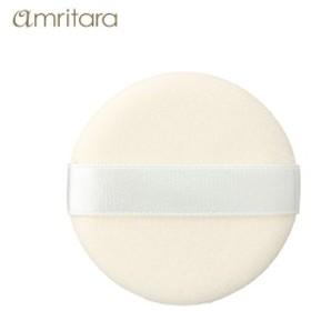 アムリターラ amritara オールライトサンスクリーンパウダー専用パフ