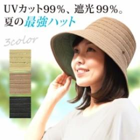 UV遮蔽率99%以上 たためるコンビブレード遮光ハット / サイズ調整機能付き 帽子 ムレ軽減 涼しい 夏 レディース