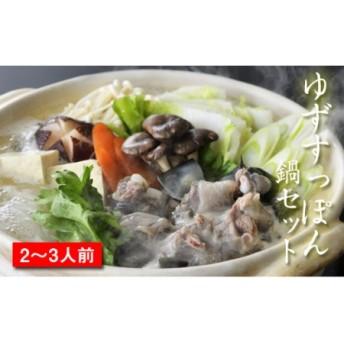 5-9 すっぽん鍋セットM(2~3人前)