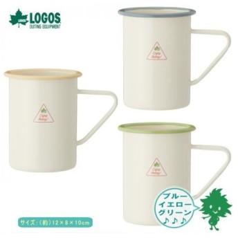 送料無料 LOGOS/ロゴス LOGOS Life ホーローマグ バーベキュー ツーリング フィッシング トレッキング ブルー イエロー グリーン ホーロー マグカップ 直火可能