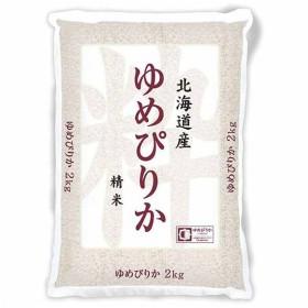 お米 ごはん 北海道産ゆめぴりか 2kg むらせ