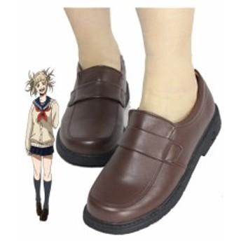 僕のヒーローアカデミア ヒロアカ トガヒミコ/渡我被身子(とが ひみこ)靴[CRS228]