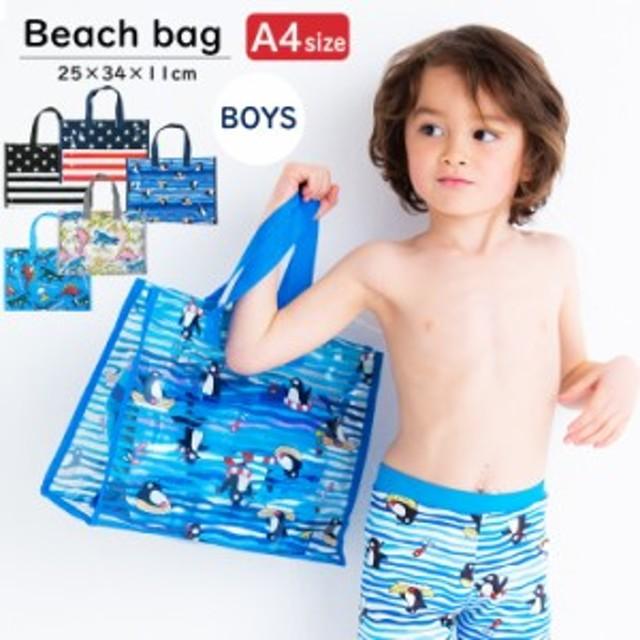 【メール便送料無料】キッズ 男の子柄 ビーチバッグ プールバッグ スイムバッグ