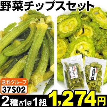 お菓子 野菜チップスセット 2種(各1袋)1組 食品↑