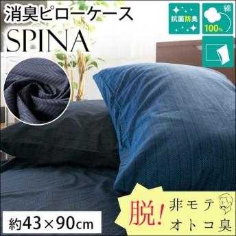 枕カバー 43×63cm用 消臭 抗菌 防臭 綿100% TORNARE ヘリンボーン柄 ピローケース スピナ