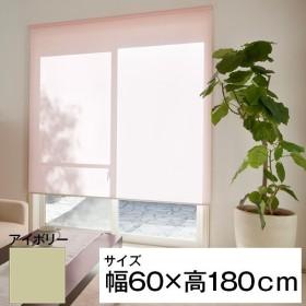 立川機工 ティオリオ ロールスクリーン 遮光2級 60×180 アイボリー