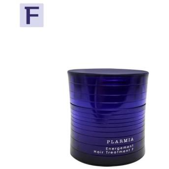 プラーミア エナジメント ヘアトリートメントF 200g 美容室/サロン専売品 ミルボン MILBON プラーミア PLARMIA