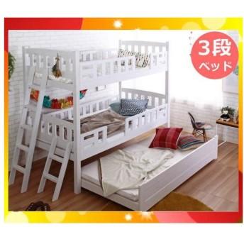 Peony【ピオニー】3段ベッド yfbb4434-wh 3段ベッド[高さ2段階調整可] 温かみのある天然木パイン材 お子様の成長に合わせシングル仕様に組換え可「送料4680円」
