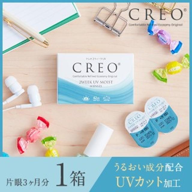 クレオ2ウィークUVモイスト 1箱(2週間 / 2WEEK / 2ウィーク / コンタクトレンズ )