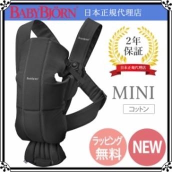 【最新モデル】ベビービョルン 抱っこ紐 MINI ブラック ベビーキャリア ミニ 抱っこひも【日本正規販売店2年保証】