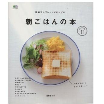 簡単ワンプレートがいっぱい!朝ごはんの本 エイムック/星野奈々子(著者)