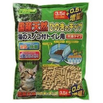 猫砂 クリーンミュウ 国産天然ひのきのチップ(3.5L)[猫砂・猫トイレ用品]