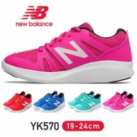 ◆ニューバランス new balance YK570 ランニングシューズ スニーカー キッズ ジュニア 子供靴 学校靴 男の子 女の子 19cm-24cm