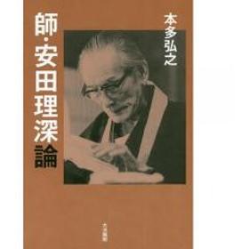神道の本義/J.W.T.メーソン...