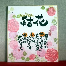 結婚祝・出産祝に筆文字アートのお名前ポエム☆普通色紙サイズ☆バラ