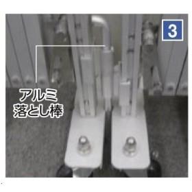【直送品】 長谷川工業 ハセガワ HXG用アルミ落とし棒 34763 《オプション》 【送料別】