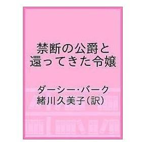 禁断の公爵と還ってきた令嬢 / ダーシー・バーク / 緒川久美子